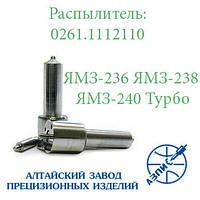Распылитель дизельной форсунки АЗПИ 0261.11121110 (МАЗ (Супер)) ЯМЗ-236, ЯМЗ-238, ЯМЗ-240