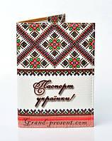 Обложка для паспорта Гранд Презент 107