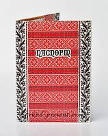 Обложка для паспорта Гранд Презент 04