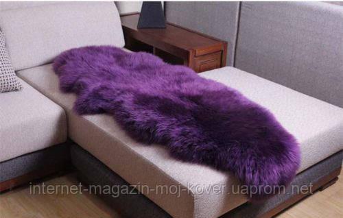 Двойная овечья шкура фиолетовая новозеландка