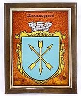 Герб Хмельницкого 41 Гранд Презент 15*20