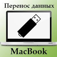 """Перенос данных MacBook 13"""" 2006-2008 в Донецке"""
