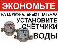 Установка (замена) счетчиков воды, водомеров. По Лицензии