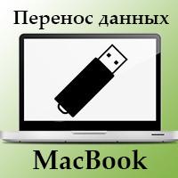 """Перенос данных MacBook 13"""" 2008-2009 в Донецке"""