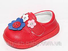 Детская обувь оптом. Детские пинетки бренда С.Луч для девочек (рр. с 16 по 21)