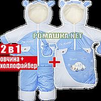 Детский зимний термокомбинезон-трансформер р 80-86 (конверт с ручками р. 68) на овчине для новорожденного 3308