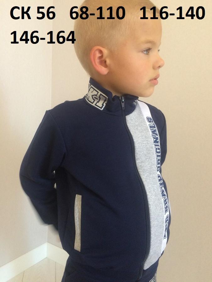 Спорт костюмы для мальчиков 86-110 Ск 56 - Amodeski в Одессе