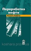 Переработка нефти (2-е изд.)