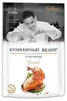 """Приправа для Курицы """"Gourmet""""  Кулинарный Шедевр"""
