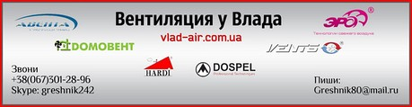 "Интернет-Магазин ""Вентиляция у Влада""  vlad-air.com.ua"