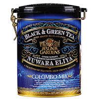 Чай Sun Gardens (сан гарденс) Colombo Mix (Коломбо Микс) черный и зеленый 100г жестяная банка