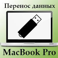 """Перенос данных MacBook Pro 17"""" 2006-2008"""