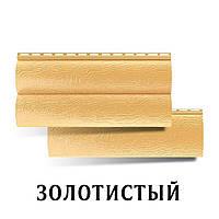 Сайдинг АЛЬТА ПРОФИЛЬ Блок-хаус виниловый (1 излом) золотистый, бежевый (0,62 м2)
