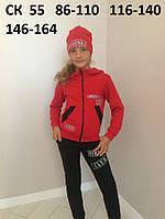 Стильные трикотажные костюмы с шапкой 146-164 СК55