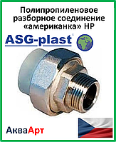 Полипропилен сгон американка  50х1 1/2 РН ASG-Plast (Чехия)