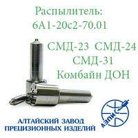 Распылитель дизельной форсунки АЗПИ 6А1-20с2-70.01 (тракторный СМД-23,-24,-31)
