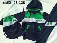 Трикотажные спортивные костюмы с рюкзаками для спортивной обуви для мальчиков и девочек СК60