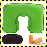 Дорожная надувная Подушка для путешествий (green) + Маска + Беруши + Чехол!