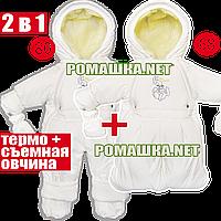 Детский ОСЕННИЙ ЗИМНИЙ ВЕСЕННИЙ термокомбинезон-трансформер р. 80 как конверт р. 68 со съёмной овчиной 3310