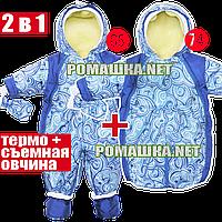 Детский со съёмной овчиной ОСЕННИЙ ЗИМНИЙ ВЕСЕННИЙ термокомбинезон-трансформер р. 86 а как конверт р. 74 3311