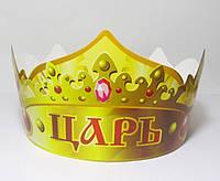 """Праздничная бумажная корона """"Царь"""""""