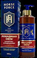 Лошадиная сила Шампунь-кондиционер с маслом сандал. дерева для молодых и крепких мужчин,500 мл.