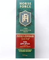 Лошадиная сила Гель для душа с маслом сандал. дерева для молодых и крепких мужчин ,500 мл.
