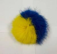 "Бубон (помпон) ""жовто-блакитний"" из натурального меха, диаметр 7-12 см, фото 1"