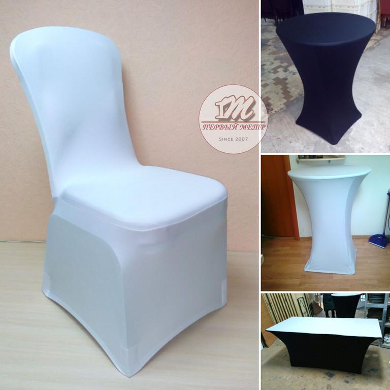 Стрейч чехлы на столы высокие и стандартные, круглые и прямоугольные, белые и цветные, ровные и перекрученные, с плотными и обычными карманами на ножки.