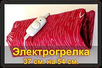 Электрогрелка с плавной регулировкой температуры. Хорошее качество. Практичная электрогрелка. Код: КДН1280