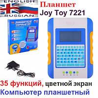 Планшетный компьютер для мальчика Joy Toy 7221. Русский английский. Обучающий планшет - 35 функций. Мультибук.