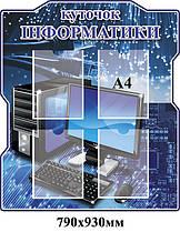 Стенд Куточок Інформатики  - 3810