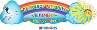 """Заголовок Ласкаво запрошує """"Лелеченя"""" - 3812"""