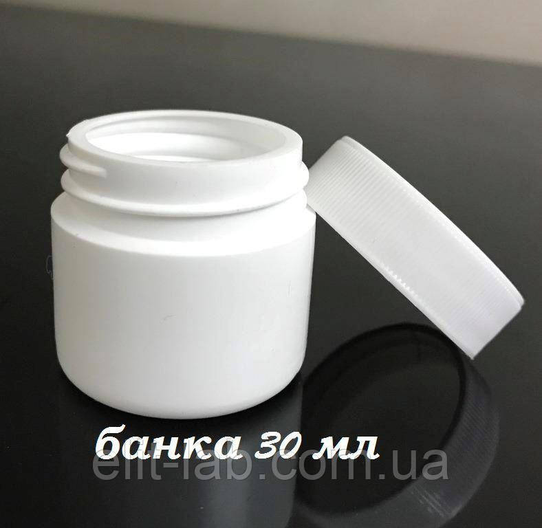 Банка белая 30 мл + крышка SC 30/40