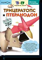 Kumon. 3D поделки из бумаги. Трицератопс и птеранодон