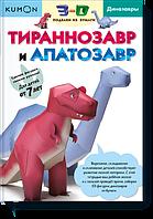 Kumon. 3D поделки из бумаги. Тираннозавр и апатозавр