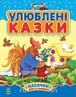 Шмырёва Казочки доні та синочку : Улюблені казки (у) (збірник1)