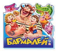 Чуковский Улюблені вірші : Бармалей (р)