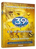 Д.Вотсон 39 ключiв: Таємниця пiдземелля (у) кн.4 Н.И.К.