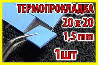 Термопрокладка СР 1,5мм 20х20 синяя форматная термо прокладка термоинтерфейс для ноутбука термопаста, фото 1