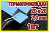 Термопрокладка СР 2,0мм 20х20 синяя форматная термо прокладка термоинтерфейс для ноутбука термопаста