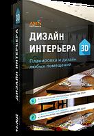 Дизайн Интерьера 3D 5.0 (AMS Software)