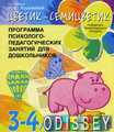 Цветик-семицветик. Программа психолого-педагогических занятий для дошкольников. 3-4 лет