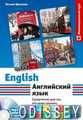 Английский язык: самоучитель для тех, кто хочет наконец его выучить + CD. Цветкова Т.К. ЭКСМО
