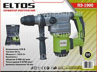 ПЕРФОРАТОРЫ:Перфоратор электрический ELTOS ПЭ-1900 SDS-MAX