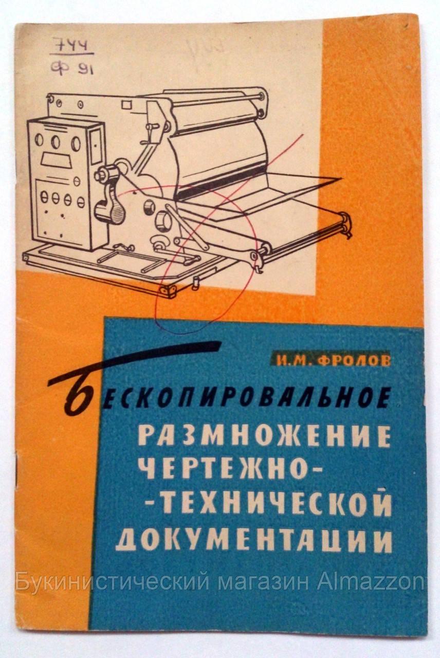 """И.Фролов """"Бескопировальное размножение чертежно-технической документации"""". 1961 год"""