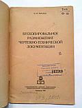 """И.Фролов """"Бескопировальное размножение чертежно-технической документации"""". 1961 год, фото 2"""