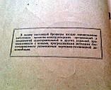 """И.Фролов """"Бескопировальное размножение чертежно-технической документации"""". 1961 год, фото 3"""