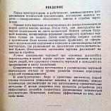 """И.Фролов """"Бескопировальное размножение чертежно-технической документации"""". 1961 год, фото 4"""