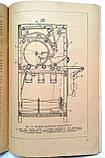 """И.Фролов """"Бескопировальное размножение чертежно-технической документации"""". 1961 год, фото 9"""